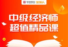 2019注冊經濟師_2019年黑龍江經濟師報名流程是什么