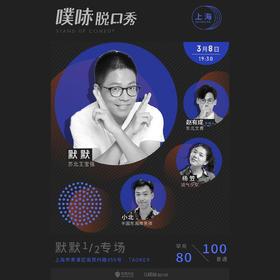 噗哧脱口秀|默默1/2专场(上海站)
