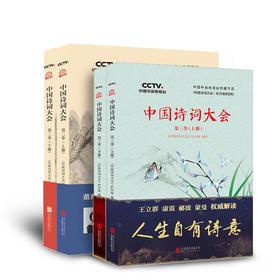 人生自有诗意 | 王立群、康震、郦波、蒙曼权威解读《中国诗词大会》(第二季+第三季)(全四册)