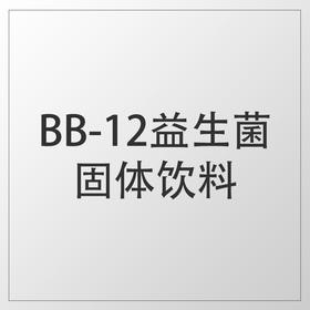 BB-12益生菌固体饮料