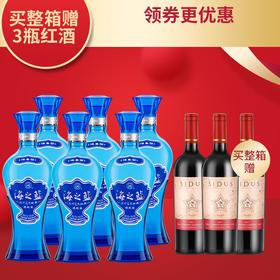 【整箱6瓶优惠 瓶瓶都有红包】42度海之蓝520ML旗舰版