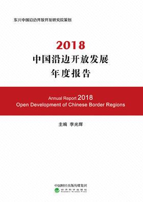 2018中国沿边开放发展年度报告