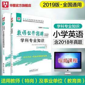 2019教师公开招聘考试专用教材 教材+历年 【小学英语】 2本装