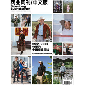 《商业周刊中文版》 2019年2月第3期