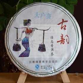 2017年大户赛头春古树茶