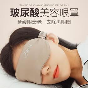 1个眼罩=120张玻尿酸眼膜 睡觉即美容 | 新西兰 玻尿酸美容眼罩 超强持久保湿