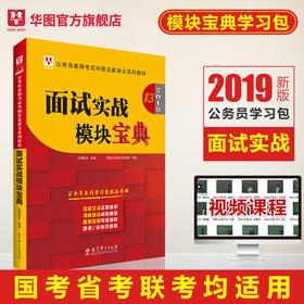 【学习包】2019(第13版)公务员录用考试华图名家讲义系列教材—面试实战模块宝典