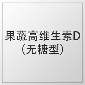 果蔬高维生素D凝胶糖果(无糖型)