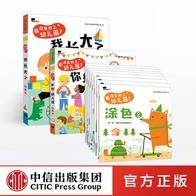 【2-4岁 包邮】我准备好上幼儿园了(套装共10册)北京小红花图书工作室 著绘 中信童书 启蒙认知 正版书籍