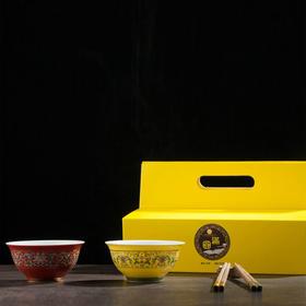 宝瓷林 圆满对碗礼盒 正红明黄款 原价660元