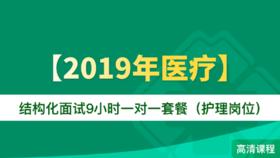 【2019年医疗】结构化面试9小时一对一套餐(护理岗位)
