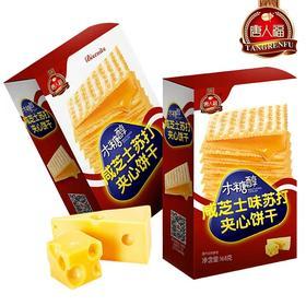 【满百包邮】北海道芝士牧场夹心饼干  咸芝士苏打  加餐小饼干