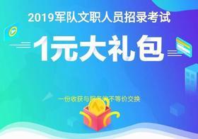 【超值推荐】2019年军队文职人员招录1元大礼包
