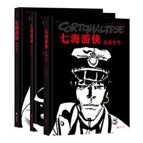 【套装】七海游侠:摩羯座下+盐海传奇+凯尔特人