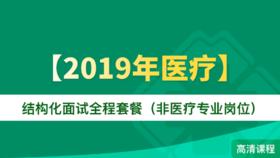 【2019年医疗】结构化面试全程套餐(非医疗专业岗位)