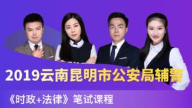 2019云南昆明市公安局辅警¡¶时政+法律¡·笔试课程