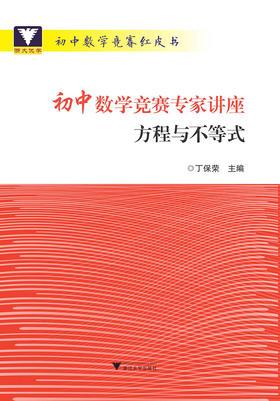 初中数学竞赛专家讲座  套装共8册