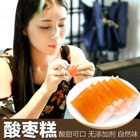 【买2包送山楂条】野山酸枣糕1包装 酸甜可口 手工制作 酸酸甜甜