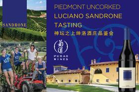 【品鉴会门票】神坛之上:绅络酒庄【Ticket】Piedmont uncorked: Luciano Sandrone