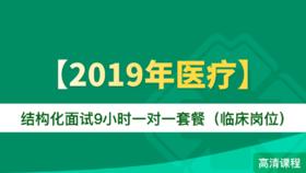 【2019年医疗】结构化面试9小时一对一套餐(临床岗位)