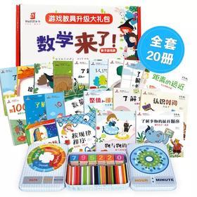 数学来了升级大礼包  20册 让孩子在游戏中培养逻辑思维、数理思维、综合思维和抽象思维4大思维能力