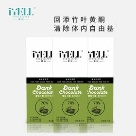 (三盒/五盒装)70%黑巧克力 回添竹叶黄酮 iYELL爱吆十酚 更多多酚含量 变更美 吃不胖 纯可可脂互信零食