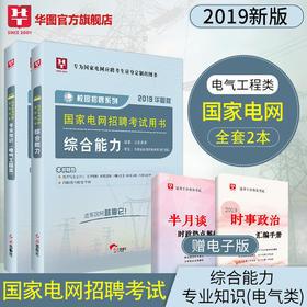 2019华图版-电网招聘考试用书  专业知识·电气工程类+综合能力 2本套