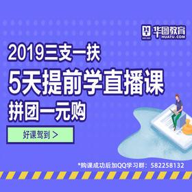 2019年山西省三支一扶5天提前学直播课