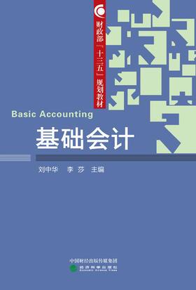 """财政部""""十三五""""规划教材——基础会计"""