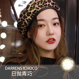 DARRENS青巧(日抛型)