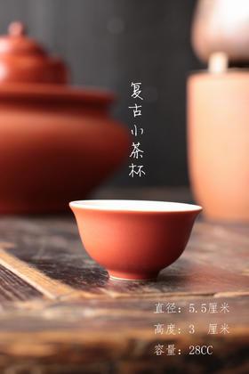 朱泥釉面仿古工夫茶杯(1盒)