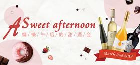 【品鉴会门票】慵懒午后的甜酒会【Ticket】A Sweet Afternoon