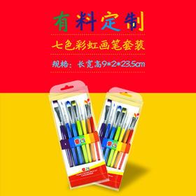 童画七色彩虹画笔