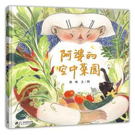 阿婆的空中菜园——精装 4-5-6-7-8岁 热爱生活 亲近自然 读图 蒲蒲兰绘本馆 旗舰店 家有一老