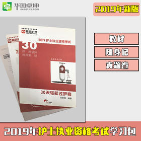 【新版】2019护士执业资格考试学习包