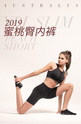 澳洲进口YPL蜜桃臀短裤 女士性感练提臀翘臀紧身裤打底裤内裤神器