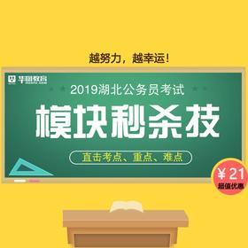 2019年湖北省公务员考试模块秒杀技