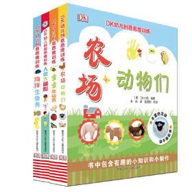 《DK幼儿小百科——幼儿创意思维训练》(共4本)《农场动物们》《虫虫总动员》《人体大冒险》《海洋生物秀》