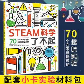 【返团】小卡STEAM科学了不起,70个在家就能做的科学实验