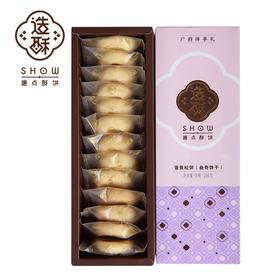 造酥 蛋黄松饼礼盒200g 曲奇饼干伴手礼盒
