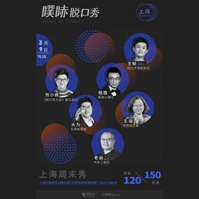噗哧脱口秀|上海周末秀