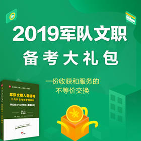 2019年军队文职人员招录考试大礼包【陕西】