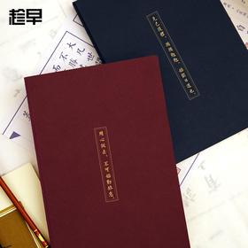 故宫宫廷文化 x 趁早又日新手册 时间管理效率手册工作学习笔记本