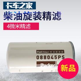 派克088045PS/4微米燃油滤清器精滤 适用康明斯ISDE/ISBE发动机 卡车之家