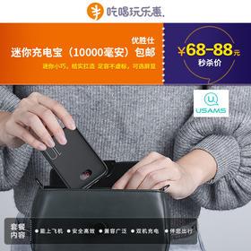 68-88元抢【可上飞机的移动电源 】10000mah双USB迷你充电宝