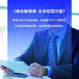 《ÖKONOMIKUS  商业敏感度-企业经营沙盘》【凯洛格2020公开课】