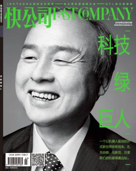 【新刊预售特惠】19年2月/3月合刊—科技绿巨人:一个以机器人驱动的孙式新世界即将到来