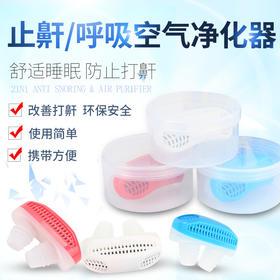 【第二件半价】鼻塞呼吸器 止鼾器  防止打呼噜鼻塞式空气净化器