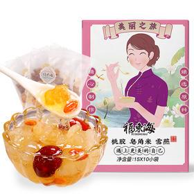 桃胶雪燕雪莲子三组合150g (15克X10袋)小包装