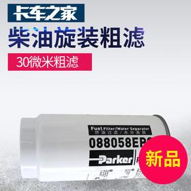 派克088058EPS/30微米燃油滤清器粗滤 适用潍柴WP10,WP12,WP13 卡车之家